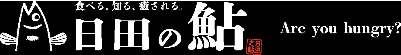 食べる、知る、癒される 日田の鮎